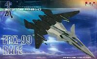 プラッツ戦闘妖精雪風FRX-99 レイフ