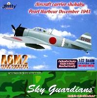 ウイッティ・ウイングス1/72 スカイ ガーディアン シリーズ (レシプロ機)零式艦上戦闘機 21型 空母翔鶴 兼子正 少佐搭乗機 (EI-101)