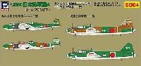 ピットロード1/350 飛行機 組立キット日本海軍機 4 (九六式陸攻22/23型、一式陸攻11型) (各2機入) (クリア成形・デカール付)