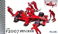 フジミ1/20 GPシリーズフェラーリF2007 & ピットクルーセット