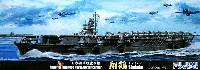 フジミ1/700 特シリーズ日本海軍 航空母艦 翔鶴 1942年(昭和17年)