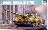 ドイツ E-100 重駆逐戦車 サラマンドル