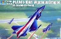 トランペッター1/48 エアクラフト プラモデル中国空軍 J-10AY 戦闘機 ヴィゴラス・ドラゴン 8・1飛行表演隊