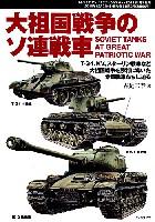 大祖国戦争のソ連戦車