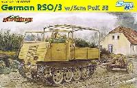 サイバーホビー1/35 AFV シリーズ ('39~'45 シリーズ)ドイツ RSO/03 (ディーゼルエンジン型) w/5cm Pak38 対戦車砲