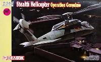 ドラゴン1/144 ウォーバーズ (プラキット)ステルス ヘリコプター オペレーション ジェロニモ