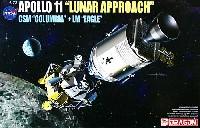 ドラゴンドラゴンスペースモデルキットシリーズアポロ11号 月面着陸 (司令船 コロンビア + 月着陸船 イーグル)