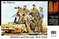 ドイツ DAK アフリカ軍団 ロンメル将軍 & 司令部将校 戦車上 (Rommel and German Tank Crew)