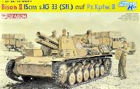 バイソン 2 15cm 33式重歩兵砲搭載 自走砲