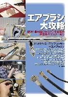 大日本絵画模型製作/モデルテクニクスエアブラシ大攻略 解決!機材選びからプラモ塗装の基本技法マスターまで