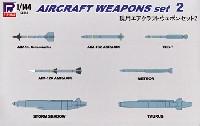 ピットロードSN 航空機 プラモデル現用エアクラフト ウェポンセット 2
