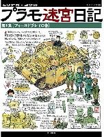 モリナガ・ヨウのミリ系プラモ迷宮日記 (上) フィールドグレーの巻