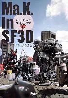 ホビージャパンマシーネン クリーガーMa.K. in SF3D MAX渡辺のMa.K.大好き Vol.2 - シュトラールの逆襲編 -