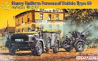 重統制型乗用車 タイプ40 w/2cm Flak38 対空砲