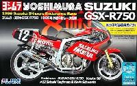 ヨシムラ・スズキGSX-R750 鈴鹿8耐レース仕様 DX (エッチングパーツ付)