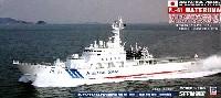 ピットロード1/700 スカイウェーブ J シリーズ海上保安庁 巡視船 PL-61 はてるま