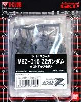 MSZ-010 ZZガンダム バストアップモデル
