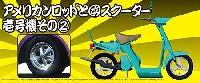 アオシマ1/24 旧車 改 パーツアメリカンロッドと改スクーター 壱号機 その2 (15インチ)