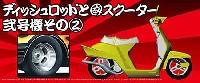 アオシマ1/24 旧車 改 パーツディッシュロッドと改スクーター 弐号機 その2 (15インチ)