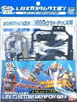 バンダイLBX カスタムウエポン (ダンボール戦機)ヘビィソード / アイアンハンマー