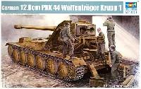ヴァッフェントレーガー クルップ 128mm 対戦車自走砲