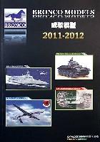ブロンコモデル カタログ 2011-2012