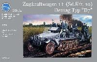マコ1/72 AFVキットドイツ SdKfz.10 1トン ハーフトラック デマーグ D7
