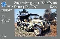 マコ1/72 AFVキットドイツ SdKfz.10 1トン ハーフトラック デマーグ D7 DAK