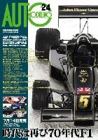 モデルアートAUTO MODELINGオートモデリング Vol.24 時代は再び70年代F1