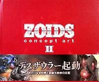 ホビージャパン画集ZOIDS concept art 2