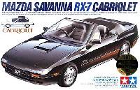 マツダ サバンナ RX-7 カブリオレ