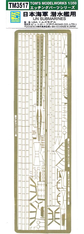 日本海軍 潜水艦用エッチング(トムスモデル1/350 艦船用エッチングパーツシリーズNo.TM3517)商品画像