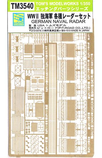 WW2 独海軍 各種レーダーセットエッチング(トムスモデル1/350 艦船用エッチングパーツシリーズNo.TM3540)商品画像