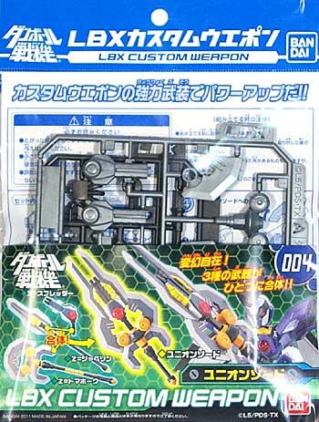 ユニオンソードプラモデル(バンダイLBX カスタムウエポン (ダンボール戦機)No.004)商品画像