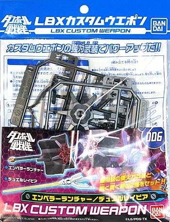 エンペラーランチャー / デュエルレイピアプラモデル(バンダイLBX カスタムウエポン (ダンボール戦機)No.006)商品画像
