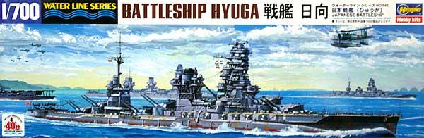 日本戦艦 日向 (プレミアムパッケージ)プラモデル(ハセガワ1/700 ウォーターラインシリーズNo.545SP)商品画像