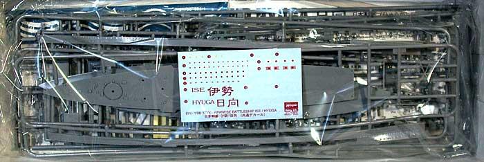 日本戦艦 日向 (プレミアムパッケージ)プラモデル(ハセガワ1/700 ウォーターラインシリーズNo.545SP)商品画像_1