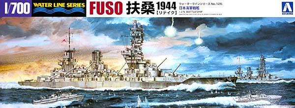 日本戦艦 扶桑 1944 (リテイク)プラモデル(アオシマ1/700 ウォーターラインシリーズNo.125)商品画像