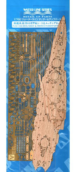 戦艦 扶桑 1944用 甲板シート&エッチングセット甲板シート(アオシマ1/700 ウォーターライン ディテールアップパーツNo.0001042)商品画像