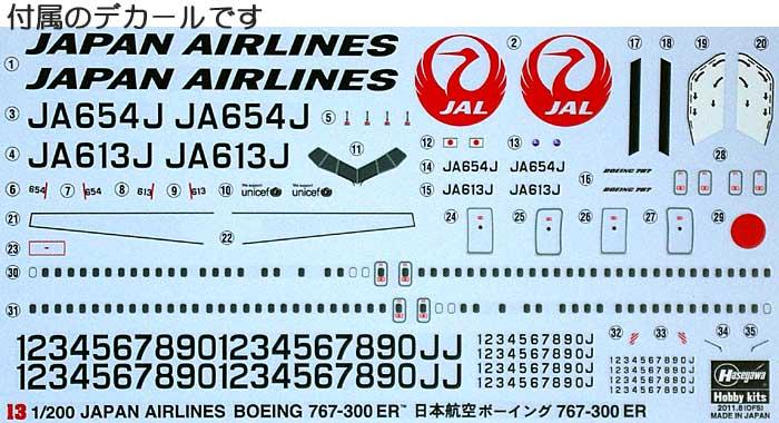 日本航空 ボーイング 767-300ERプラモデル(ハセガワ1/200 飛行機シリーズNo.013)商品画像_1