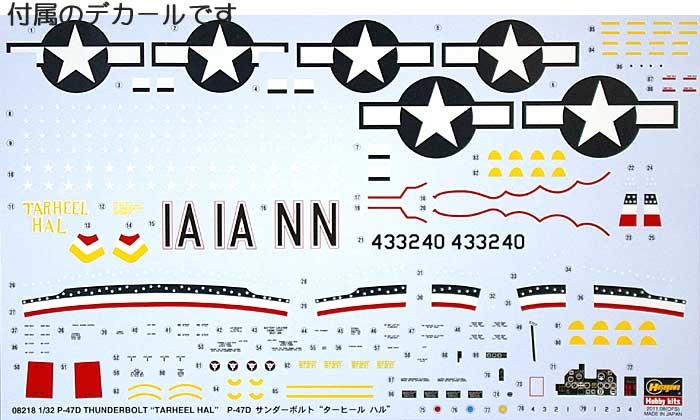 P-47D サンダーボルト ターヒール ハルプラモデル(ハセガワ1/32 飛行機 限定生産No.08218)商品画像_1