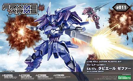 SA-17s ラピエール ゼファープラモデル(コトブキヤフレームアームズ (FRAME ARMS)No.#011)商品画像