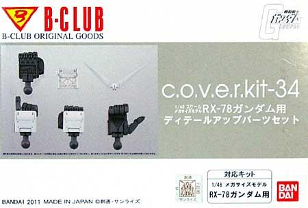 メガサイズモデル RX-78ガンダム用 ディテールアップパーツセットレジン(Bクラブc・o・v・e・r-kitシリーズNo.3002)商品画像