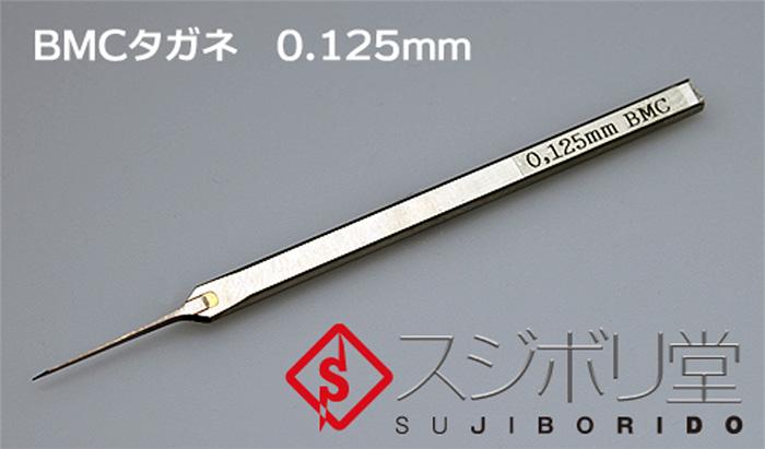 BMCタガネ 0.125mmタガネ(スジボリ堂BMCタガネNo.T-0125N)商品画像_1