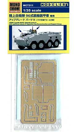 陸上自衛隊 96式装輪装甲車専用 アップグレードパーツ B (イラク派遣デカール付属)エッチングデカール(モノクローム1/35 AFVNo.MCT311)商品画像