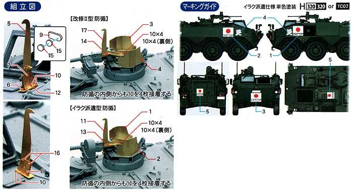 陸上自衛隊 96式装輪装甲車専用 アップグレードパーツ B (イラク派遣デカール付属)エッチングデカール(モノクローム1/35 AFVNo.MCT311)商品画像_1