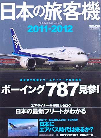 日本の旅客機 2011-2012本(イカロス出版イカロスムック)商品画像