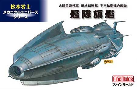 艦隊旗艦 (太陽系連邦軍 旧地球連邦 宇宙防衛連合艦隊)プラモデル(ファインモールド松本零士 メカニクルユニバース シリーズNo.MC001)商品画像