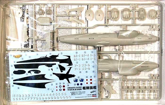 艦隊旗艦 (太陽系連邦軍 旧地球連邦 宇宙防衛連合艦隊)プラモデル(ファインモールド松本零士 メカニクルユニバース シリーズNo.MC001)商品画像_1