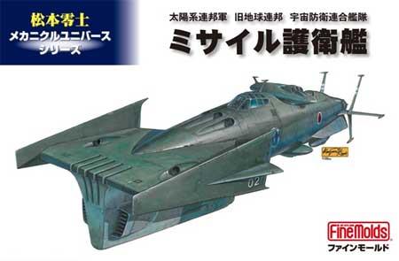 ミサイル護衛艦 (太陽系連邦軍 旧地球連邦 宇宙防衛連合艦隊)プラモデル(ファインモールド松本零士 メカニクルユニバース シリーズNo.MC002)商品画像